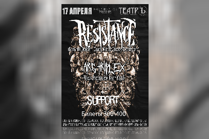 RESISTANCE (Бельгия,Modern Death Metal/Groove/Deathcore)